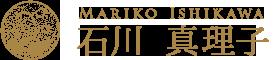 石川真理子・公式サイト