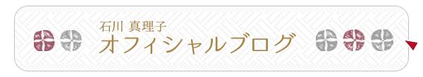 石川真理子のオフィシャルブログ