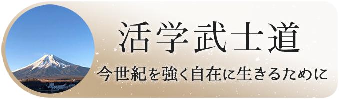 活学武士道  〜今世紀を強く自在に生きるために