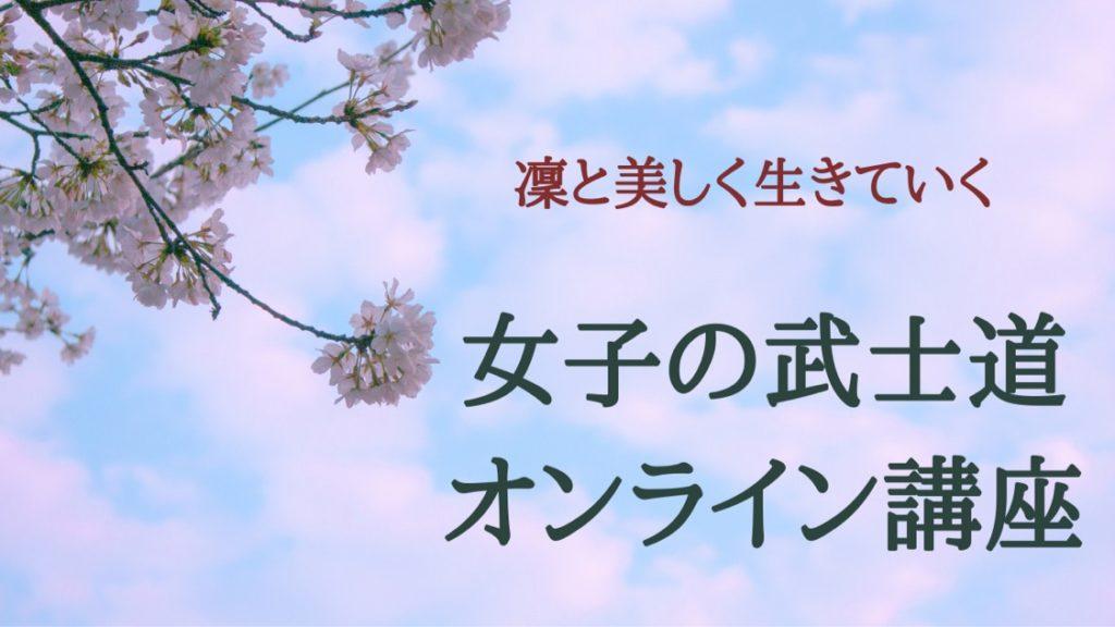 女子の武士道オンライン講座 石川真理子オンライン講座