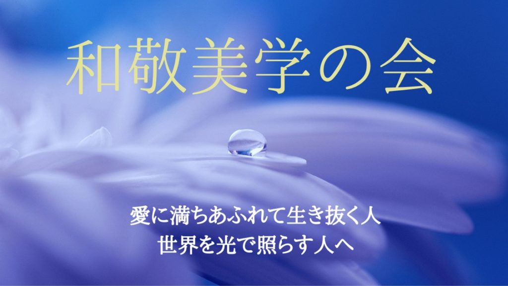 和敬美学の会 石川真理子オンライン講座
