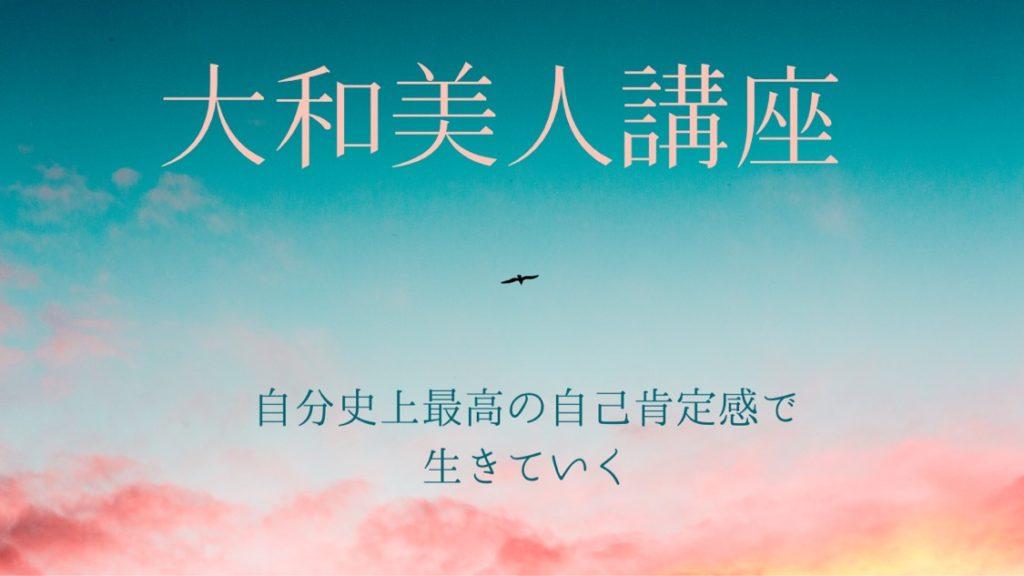 大和美人講座 石川真理子オンライン講座