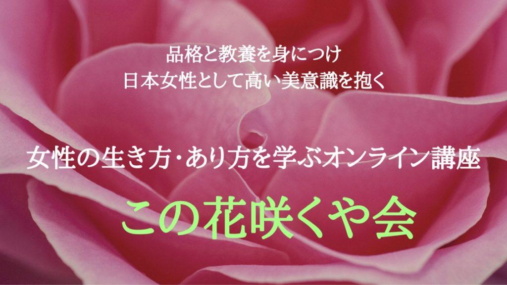 この花咲くや会 石川真理子オンライン講座