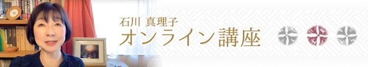石川真理子 オンライン講座